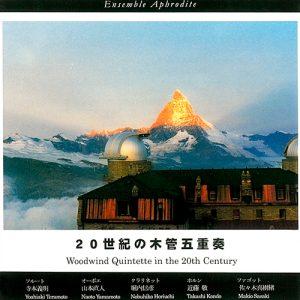 《新譜情報》アンサンブル・アフロディテ「20世紀の木管五重奏」配信開始です!