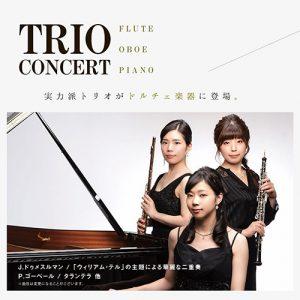 新譜情報!「【ライブ音源】TRIO CONCERT」配信開始!