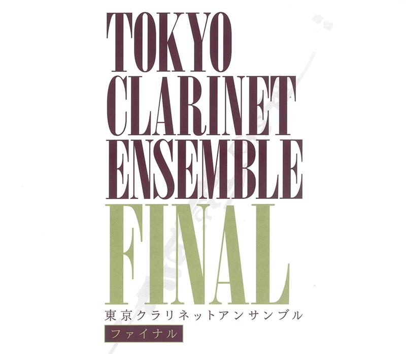 《予告》東京クラリネット・アンサンブル ファイナルコンサート、音源配信決定!!