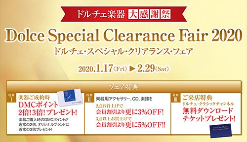"""Special Clearance Fair 2020"" スタートです!"