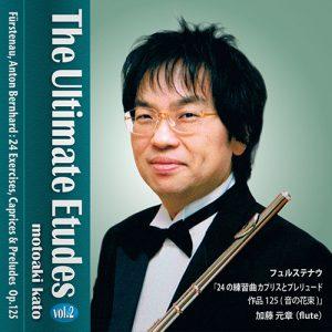 """《新譜情報》The Ultimate Etudes第2弾「""""音の花束"""" (24の練習曲、カプリス、プレリュード)作品125」"""