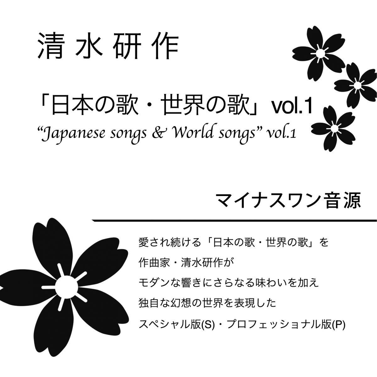 【マイナスワン音源】清水研作 『日本の歌・世界の歌』 Vol.1