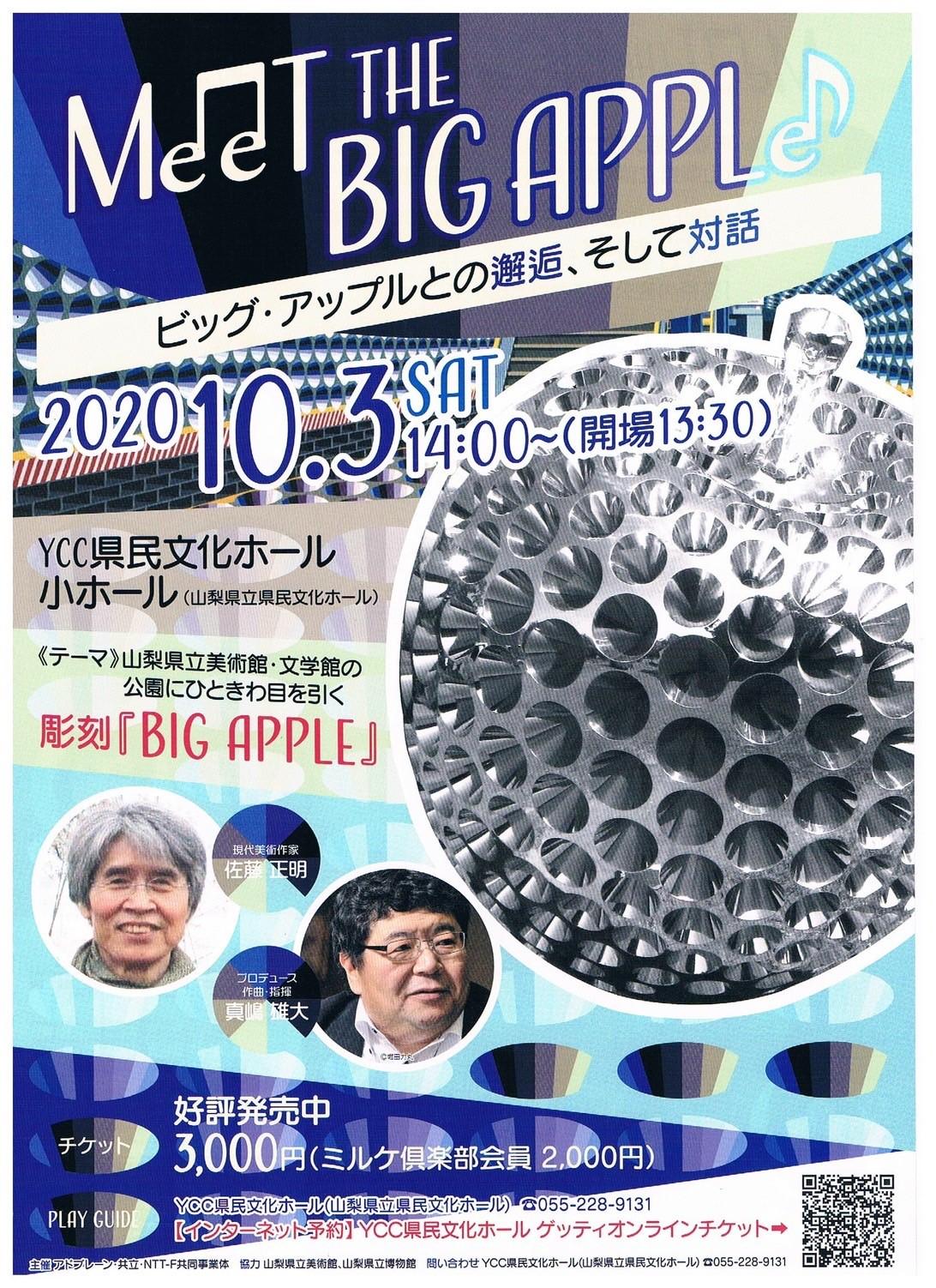 20201003_Bigapple
