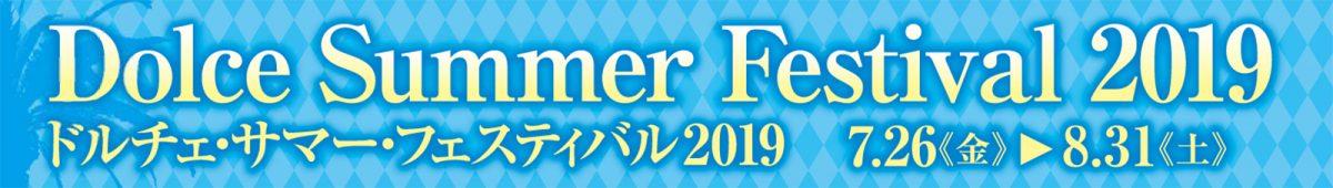 """""""Summer Festival 2019"""" スタートしました!"""