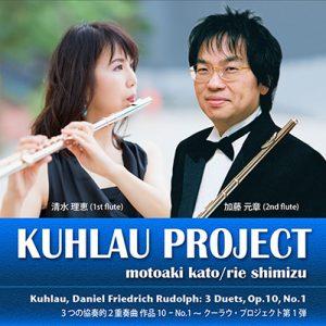 《メディア情報》「クーラウ・プロジェクト」THE FLUTE Vol.172に掲載!