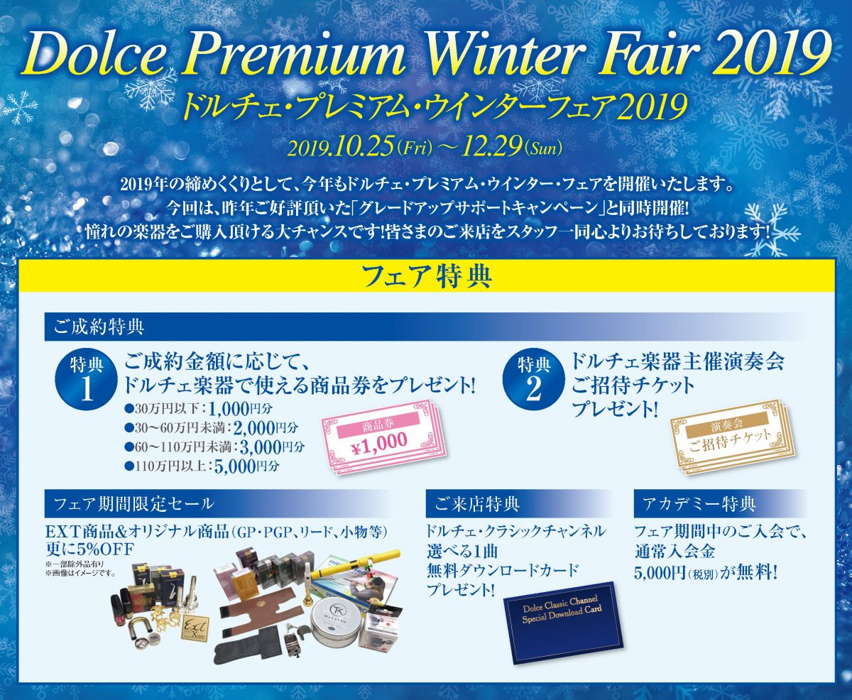 """Premium Winter Fair 2019"" スタートしました!"