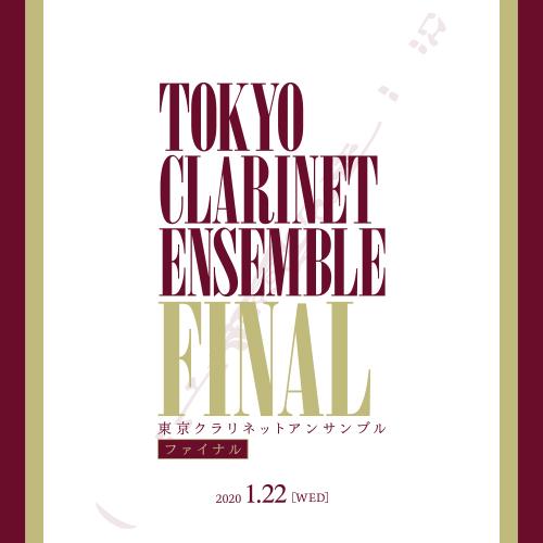 《新譜情報》東京クラリネット・アンサンブル ファイナルコンサート、ライブ音源 配信開始!!