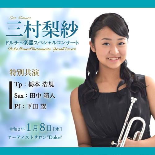《新譜情報》三村梨紗 ドルチェ楽器スペシャルコンサート、ライブ音源配信開始!!