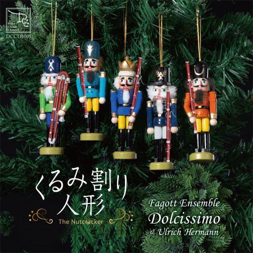 《新譜情報》ファゴットアンサンブル・ドルチッシモ&ウルリッヒ・ヘルマン「くるみ割り人形」ついにリリース!
