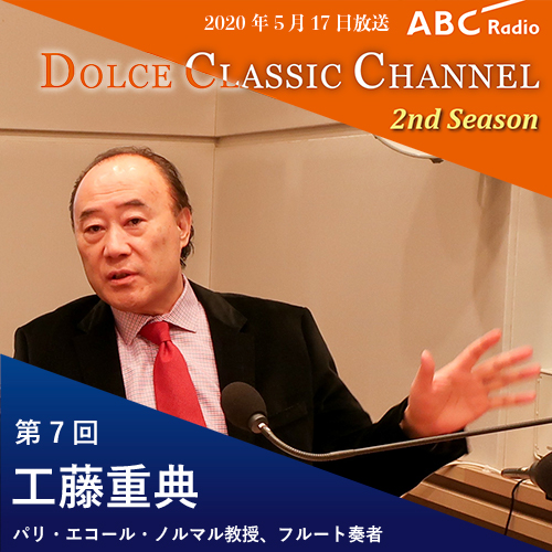 ラジオ番組「ドルチェ クラシックチャンネル」聞き逃し配信公開中!