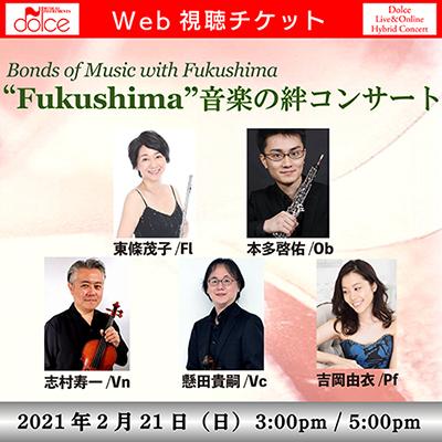 Fukushima音楽の絆